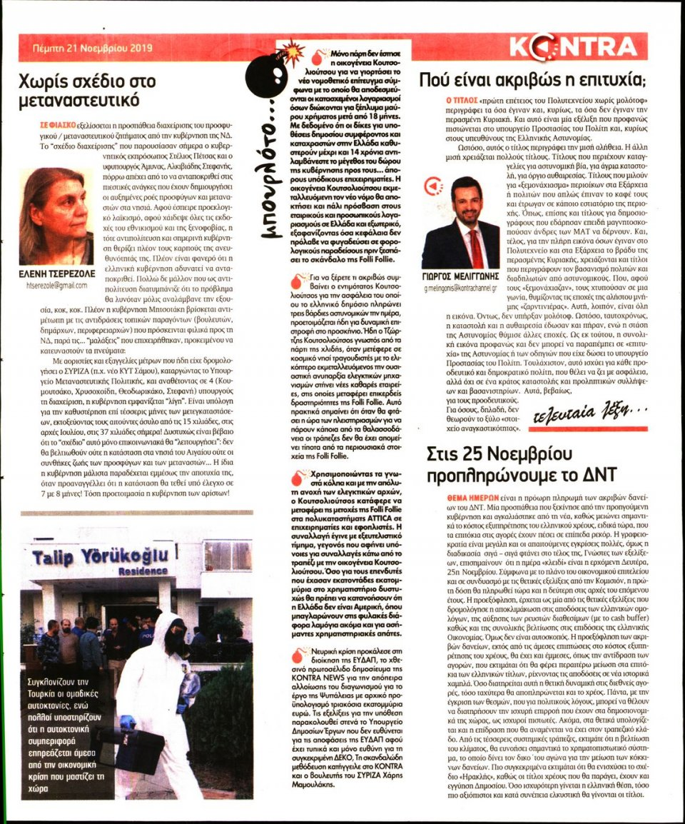 Οπισθόφυλλο Εφημερίδας - KONTRA NEWS - 2019-11-21