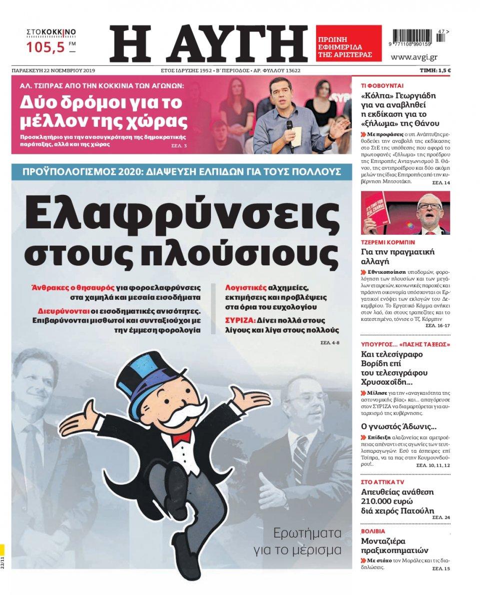 Πρωτοσέλιδο Εφημερίδας - ΑΥΓΗ - 2019-11-22