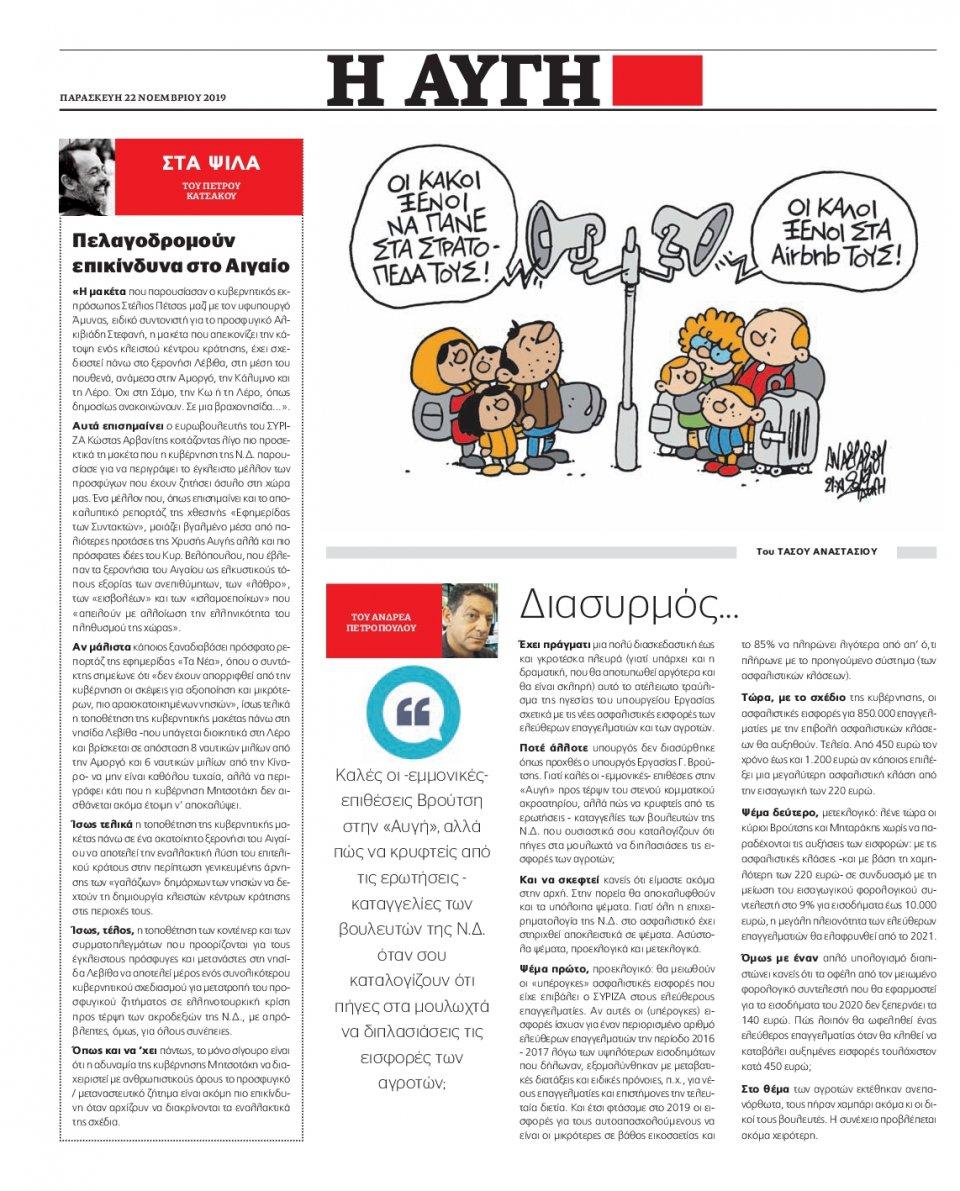 Οπισθόφυλλο Εφημερίδας - ΑΥΓΗ - 2019-11-22
