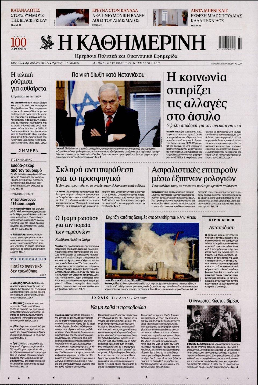 Πρωτοσέλιδο Εφημερίδας - ΚΑΘΗΜΕΡΙΝΗ - 2019-11-22