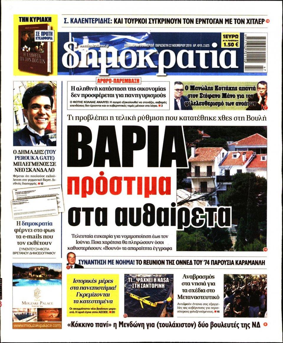 Πρωτοσέλιδο Εφημερίδας - ΔΗΜΟΚΡΑΤΙΑ - 2019-11-22