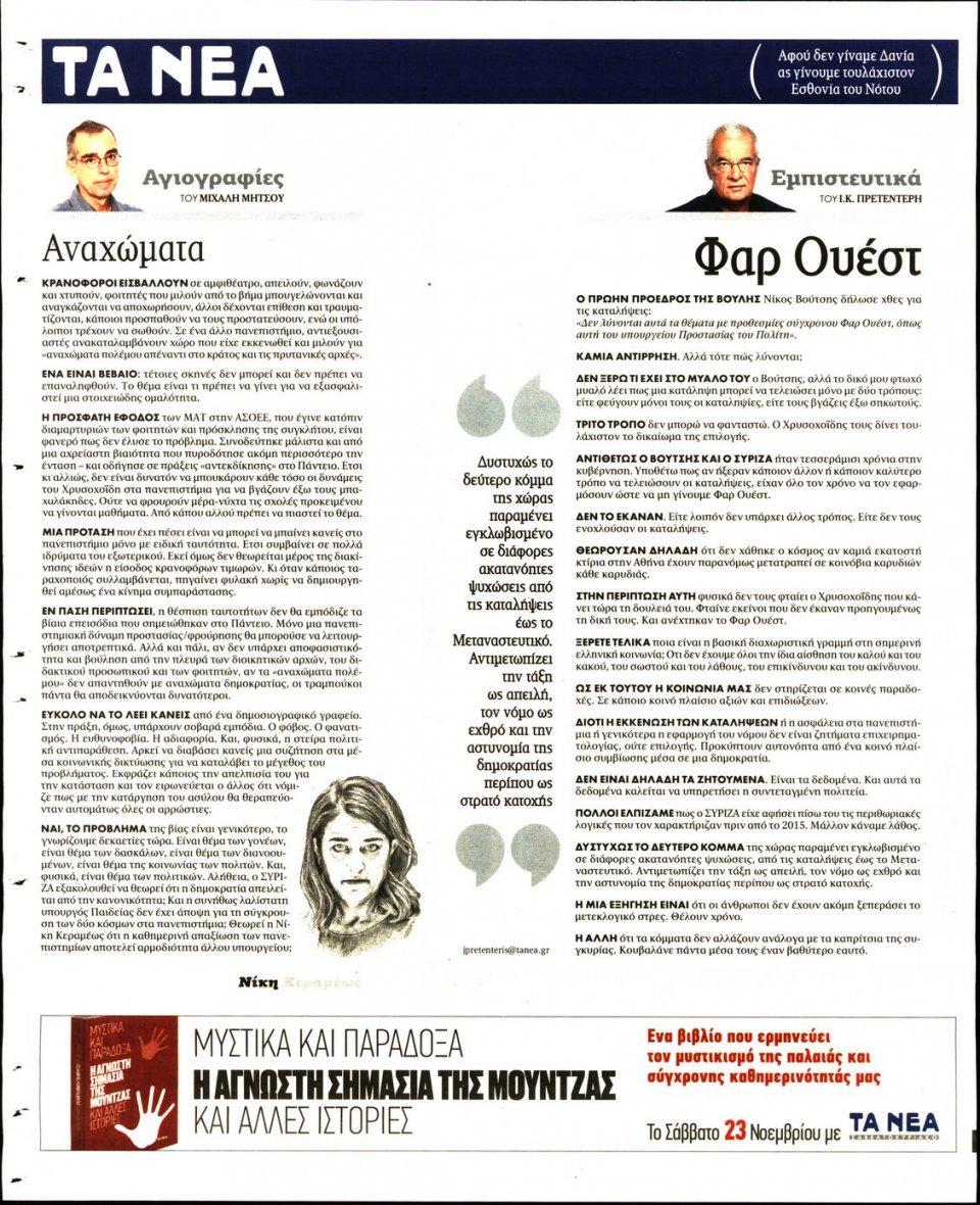 Οπισθόφυλλο Εφημερίδας - ΤΑ ΝΕΑ - 2019-11-22