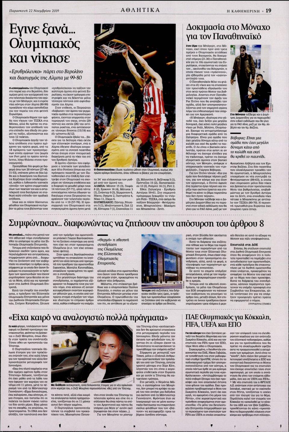 Οπισθόφυλλο Εφημερίδας - ΚΑΘΗΜΕΡΙΝΗ - 2019-11-22