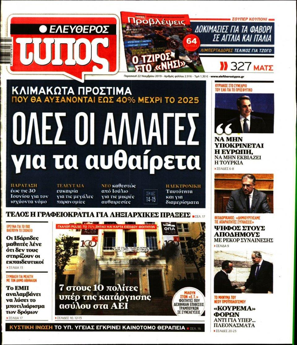 Πρωτοσέλιδο Εφημερίδας - ΕΛΕΥΘΕΡΟΣ ΤΥΠΟΣ - 2019-11-22