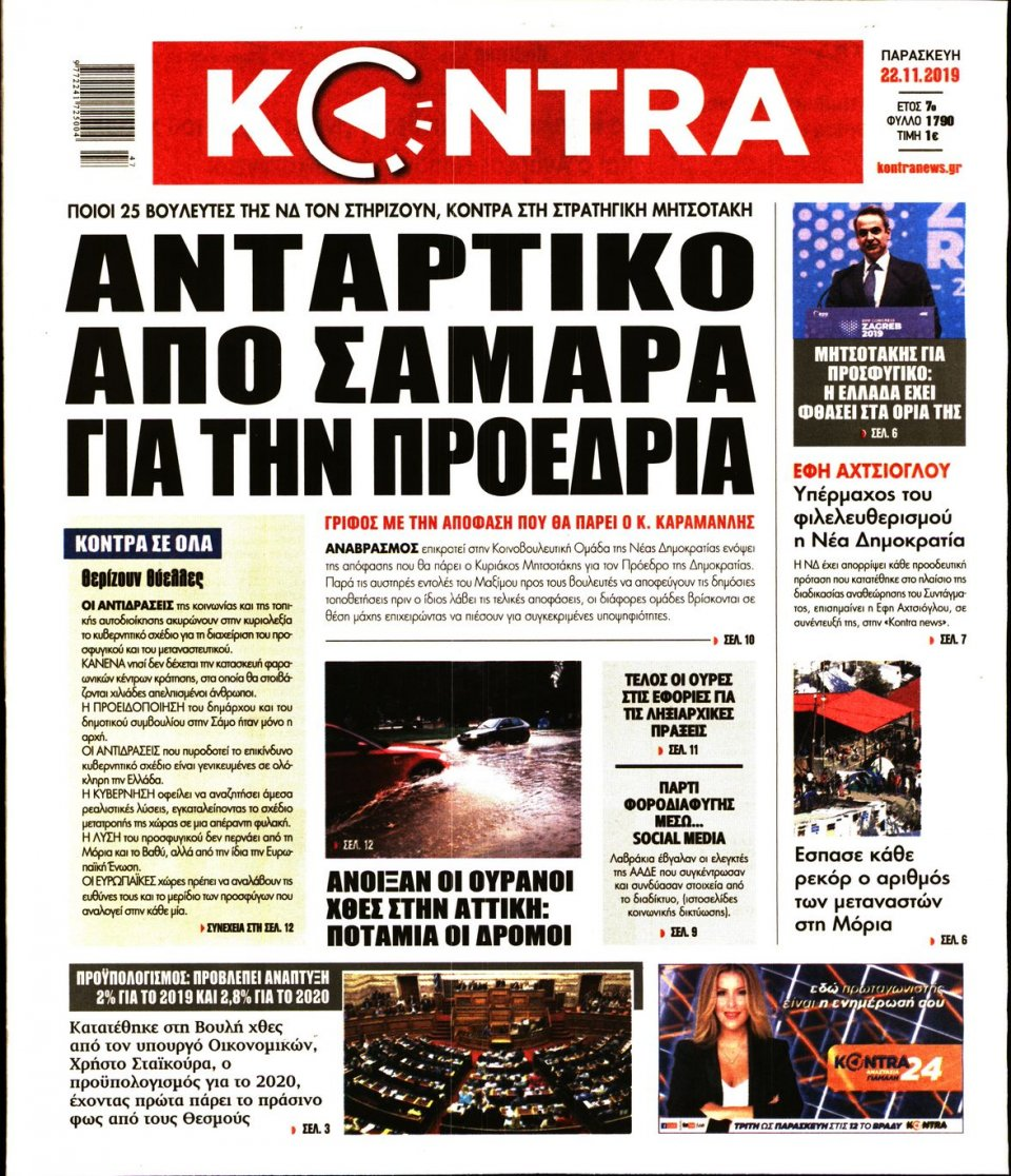 Πρωτοσέλιδο Εφημερίδας - KONTRA NEWS - 2019-11-22
