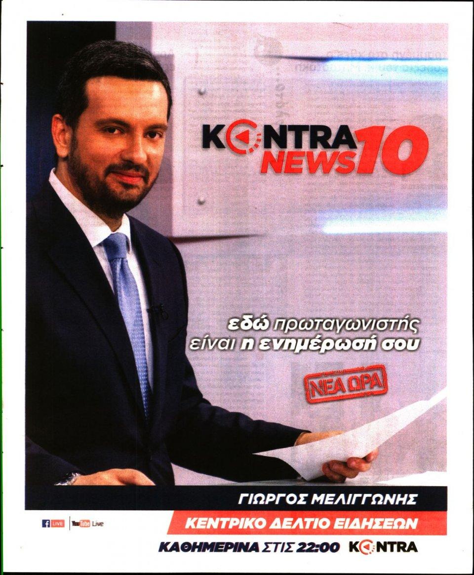 Οπισθόφυλλο Εφημερίδας - KONTRA NEWS - 2019-11-22