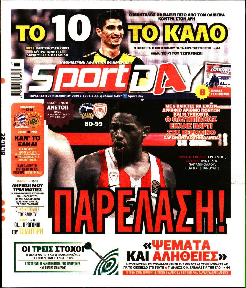 Πρωτοσέλιδο Εφημερίδας - SPORTDAY - 2019-11-22