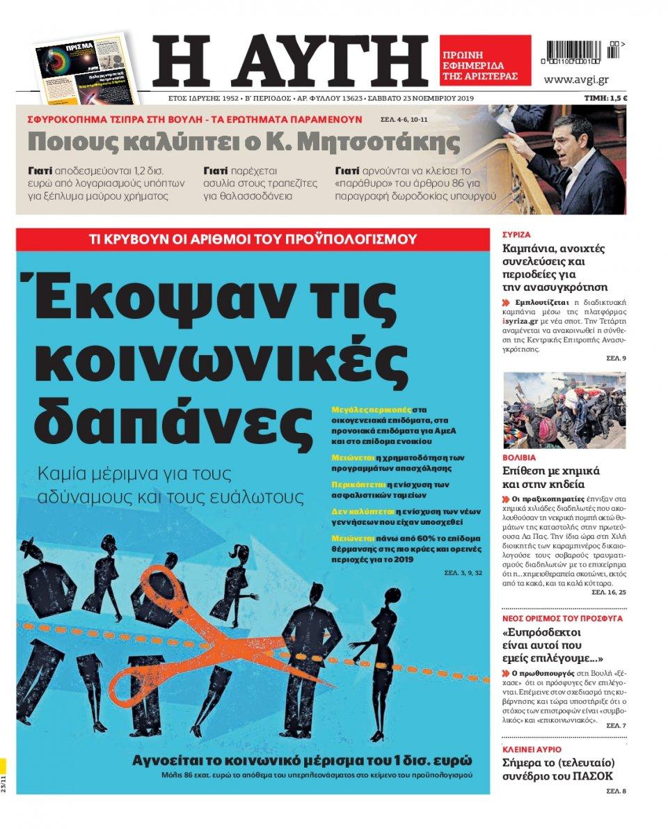 Πρωτοσέλιδο Εφημερίδας - ΑΥΓΗ - 2019-11-23
