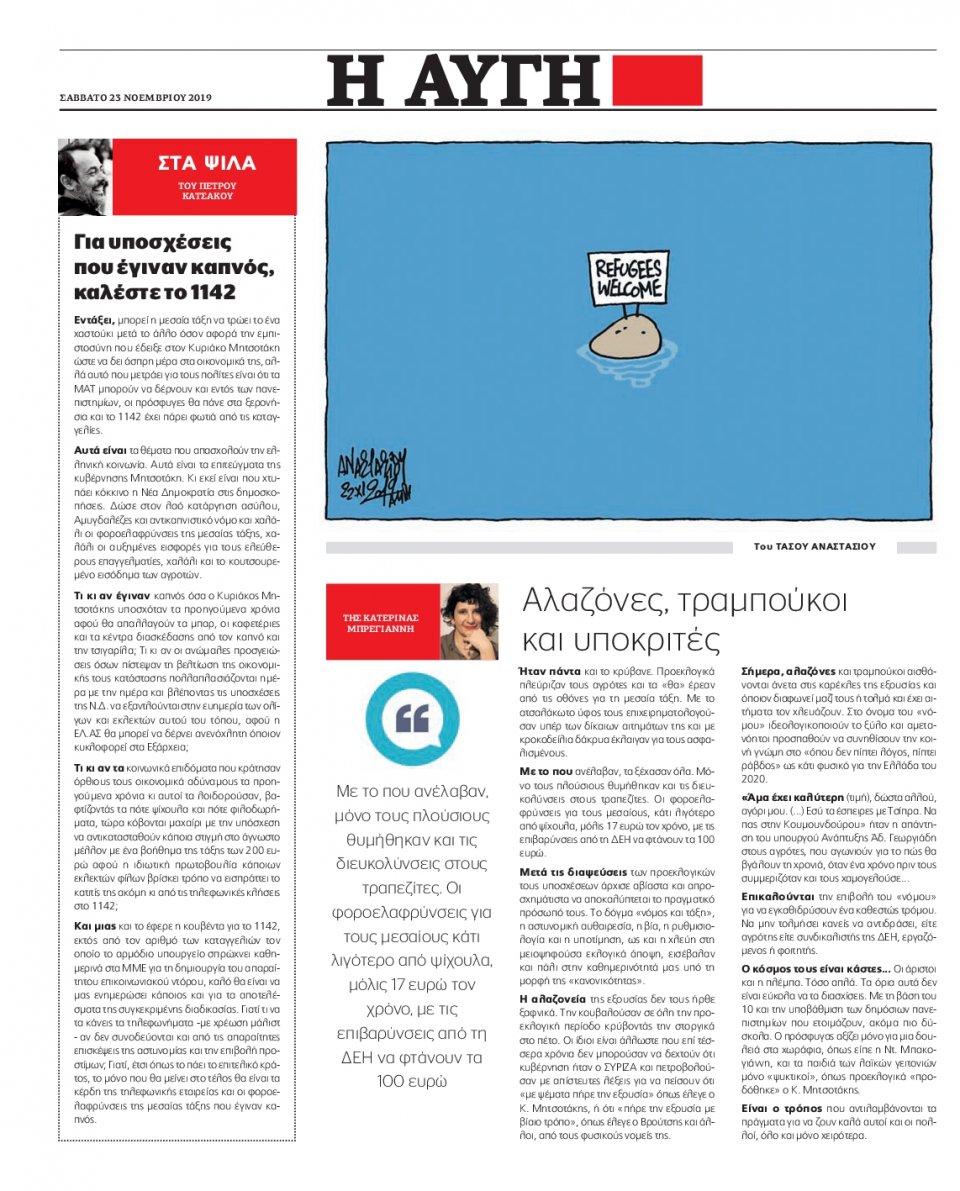 Οπισθόφυλλο Εφημερίδας - ΑΥΓΗ - 2019-11-23