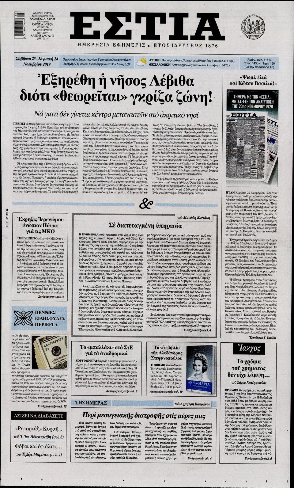 Πρωτοσέλιδο Εφημερίδας - ΕΣΤΙΑ - 2019-11-23