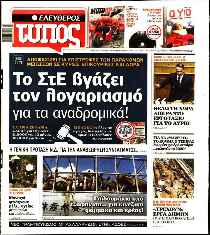 Πρωτοσέλιδο Εφημερίδας - ΕΛΕΥΘΕΡΟΣ ΤΥΠΟΣ - 2019-11-23