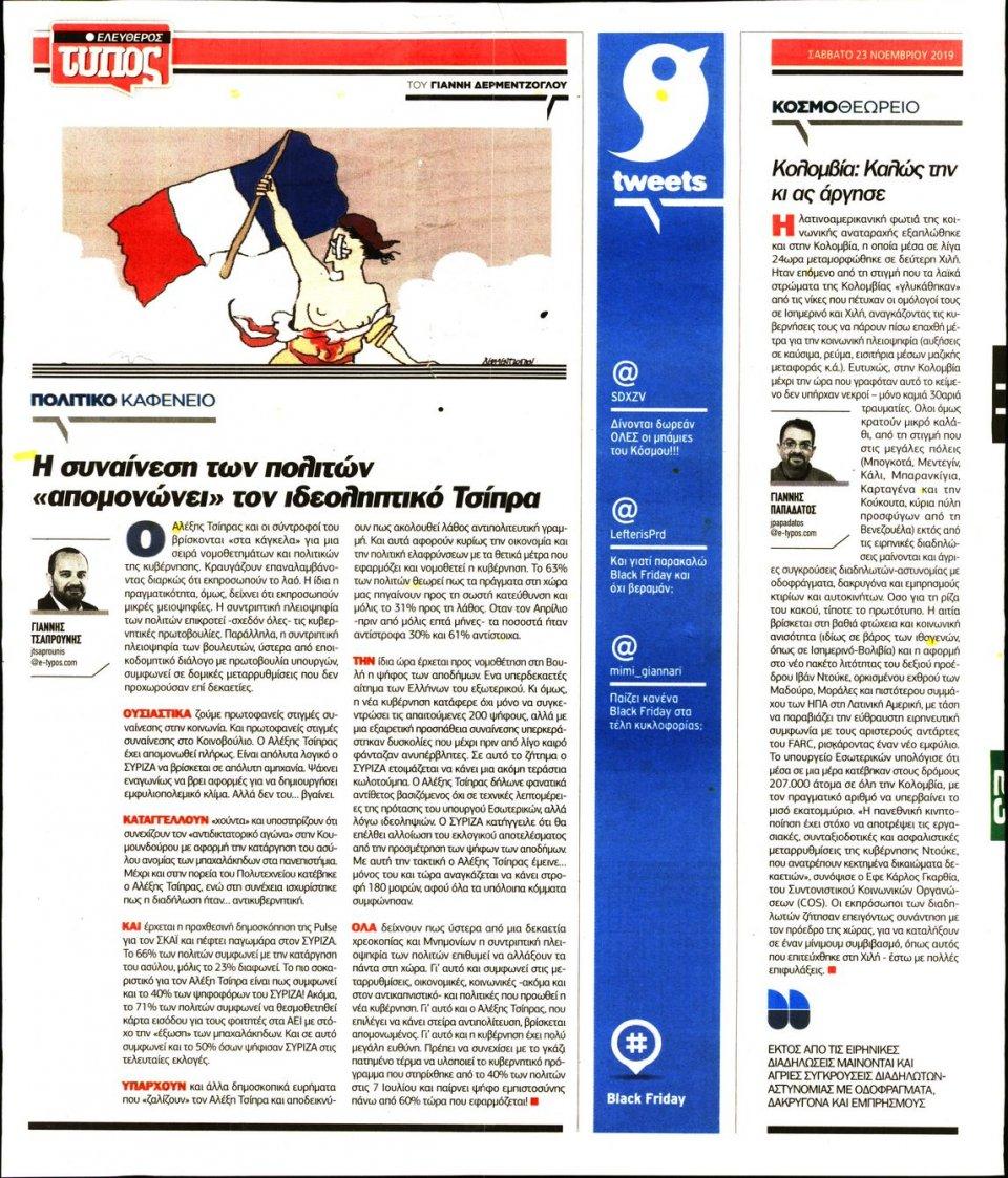 Οπισθόφυλλο Εφημερίδας - ΕΛΕΥΘΕΡΟΣ ΤΥΠΟΣ - 2019-11-23