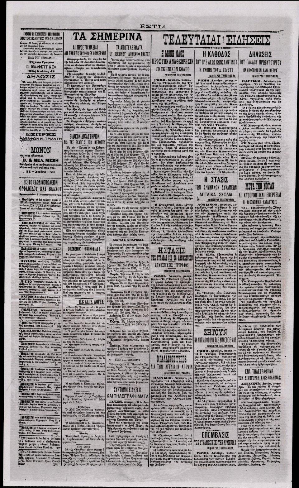 Οπισθόφυλλο Εφημερίδας - ΕΣΤΙΑ - 2019-11-23