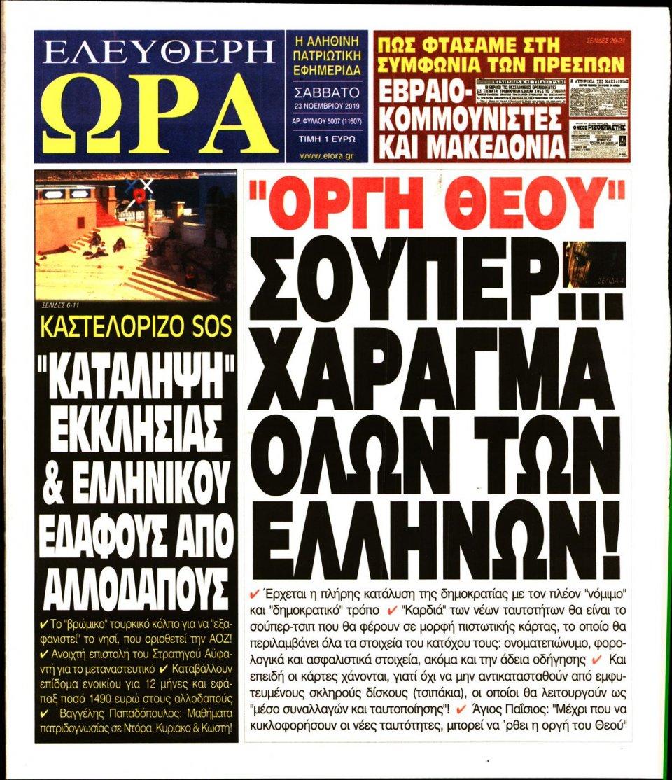 Πρωτοσέλιδο Εφημερίδας - ΕΛΕΥΘΕΡΗ ΩΡΑ - 2019-11-23