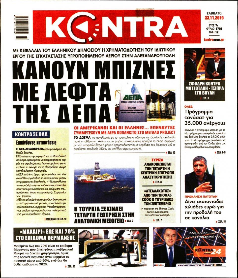 Πρωτοσέλιδο Εφημερίδας - KONTRA NEWS - 2019-11-23
