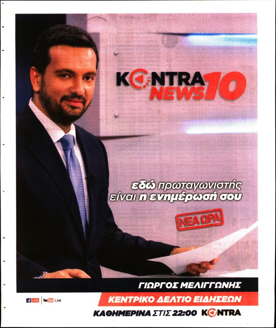 Οπισθόφυλλο Εφημερίδας - KONTRA NEWS - 2019-11-23