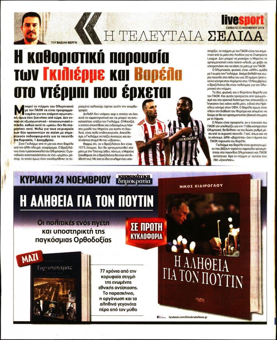 Οπισθόφυλλο Εφημερίδας - LIVE SPORT - 2019-11-23