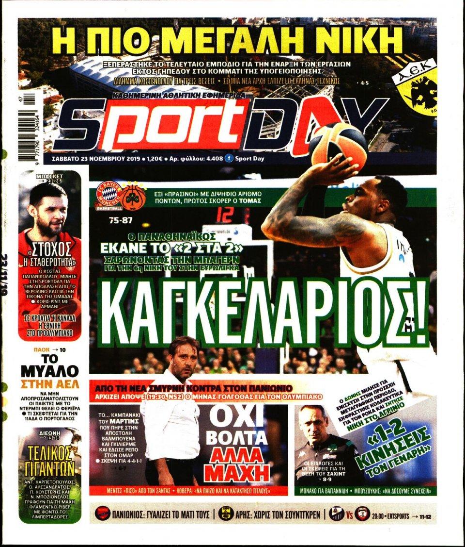 Πρωτοσέλιδο Εφημερίδας - SPORTDAY - 2019-11-23