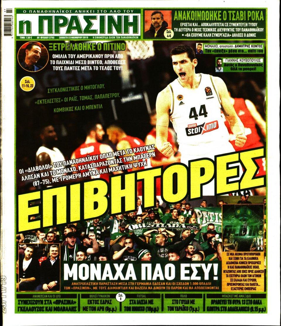 Πρωτοσέλιδο Εφημερίδας - ΠΡΑΣΙΝΗ - 2019-11-23