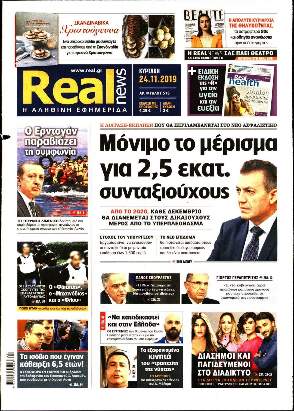 Πρωτοσέλιδο Εφημερίδας - REAL NEWS - 2019-11-24