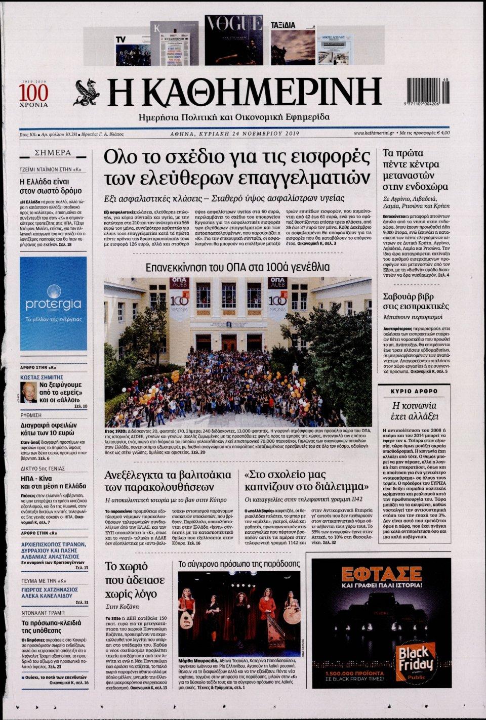 Πρωτοσέλιδο Εφημερίδας - ΚΑΘΗΜΕΡΙΝΗ  ΚΥΡΙΑΚΗΣ - 2019-11-24