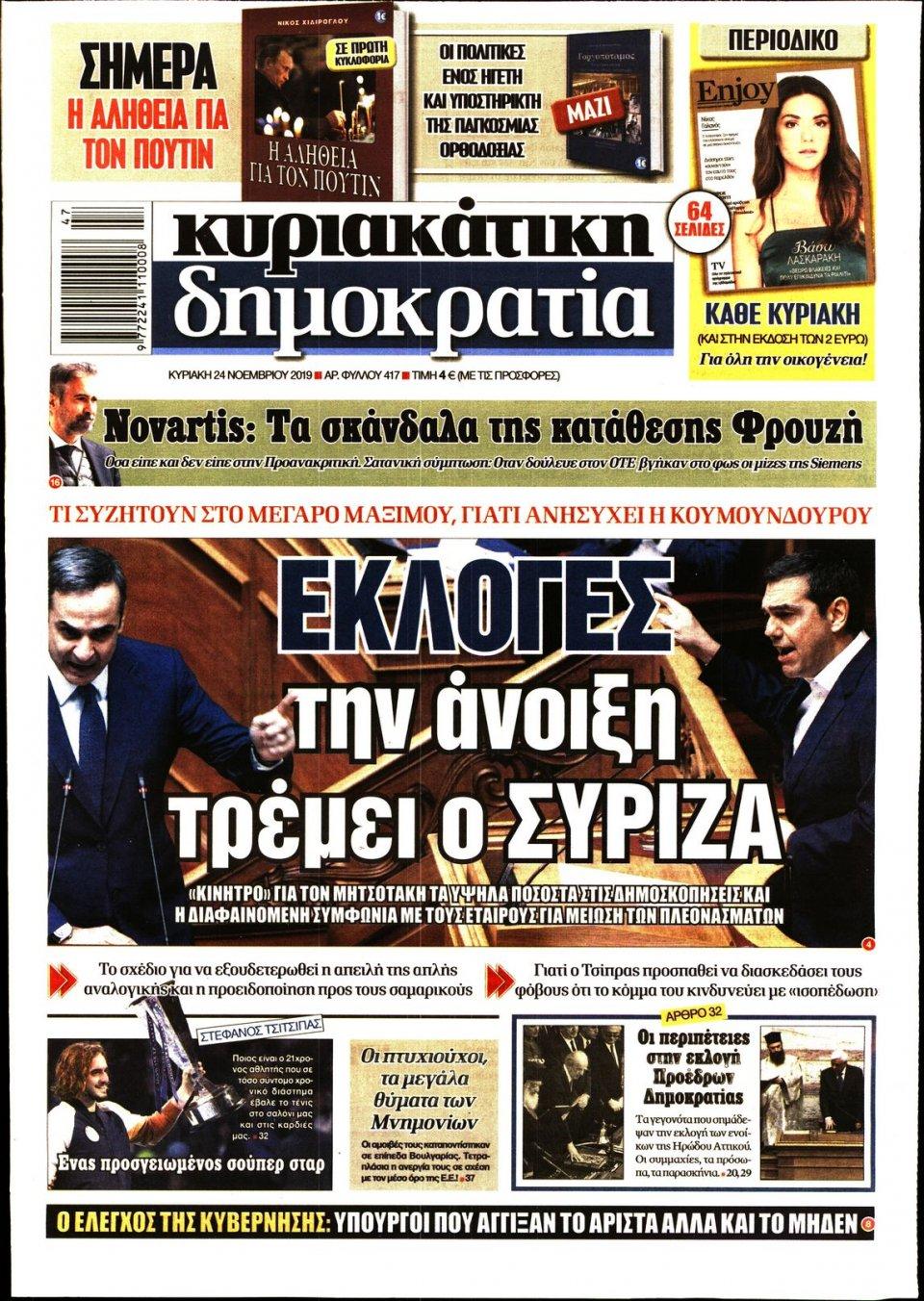Πρωτοσέλιδο Εφημερίδας - ΚΥΡΙΑΚΑΤΙΚΗ ΔΗΜΟΚΡΑΤΙΑ  - 2019-11-24