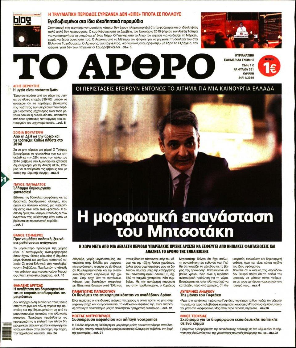 Πρωτοσέλιδο Εφημερίδας - ΤΟ ΑΡΘΡΟ  ΤΗΣ  ΚΥΡΙΑΚΗΣ - 2019-11-24