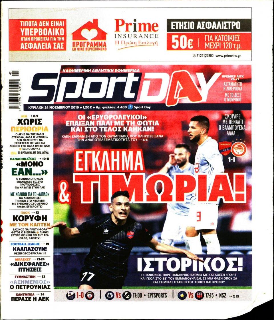 Πρωτοσέλιδο Εφημερίδας - SPORTDAY ΚΥΡΙΑΚΗΣ - 2019-11-24