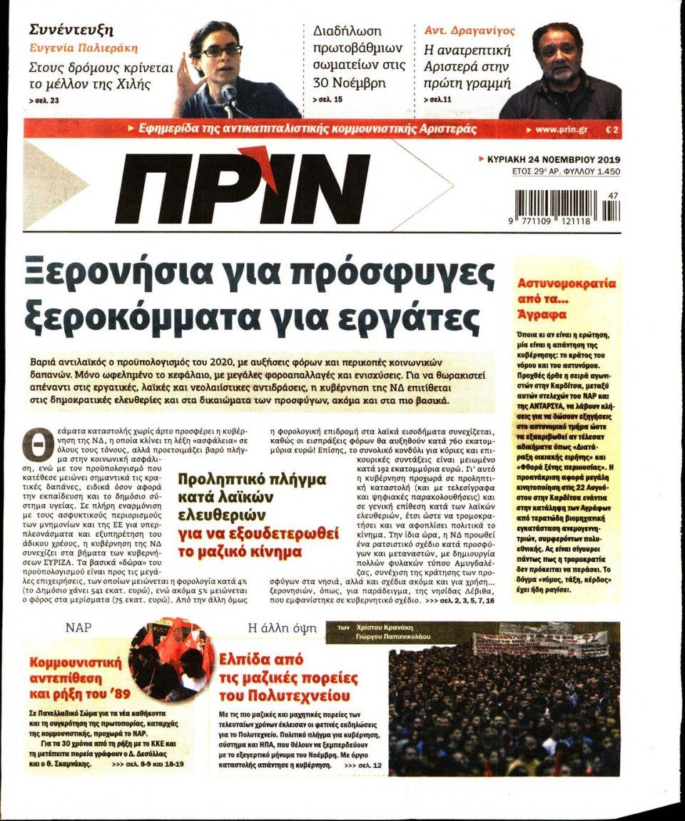 Πρωτοσέλιδο Εφημερίδας - ΠΡΙΝ - 2019-11-24