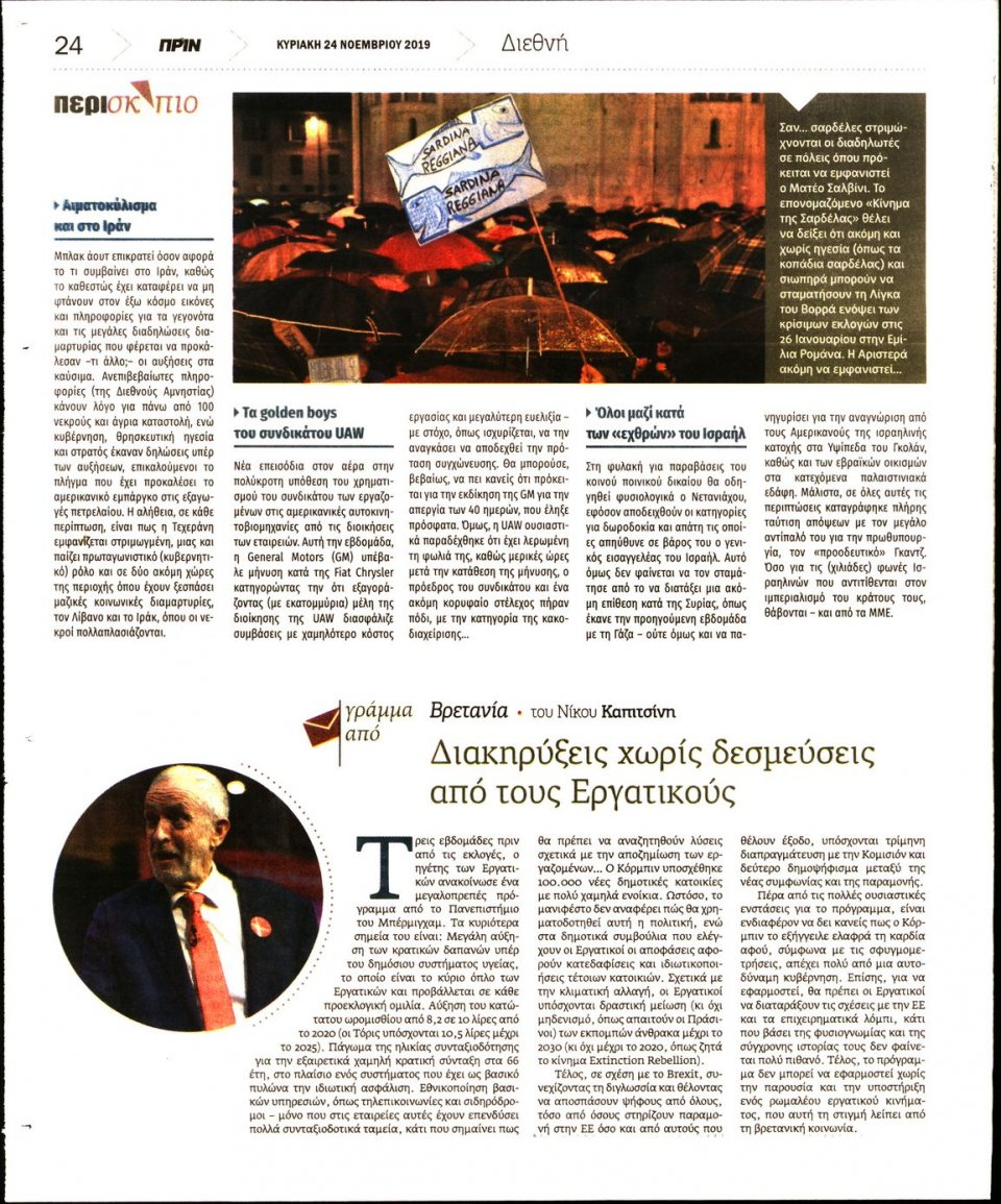 Οπισθόφυλλο Εφημερίδας - ΠΡΙΝ - 2019-11-24