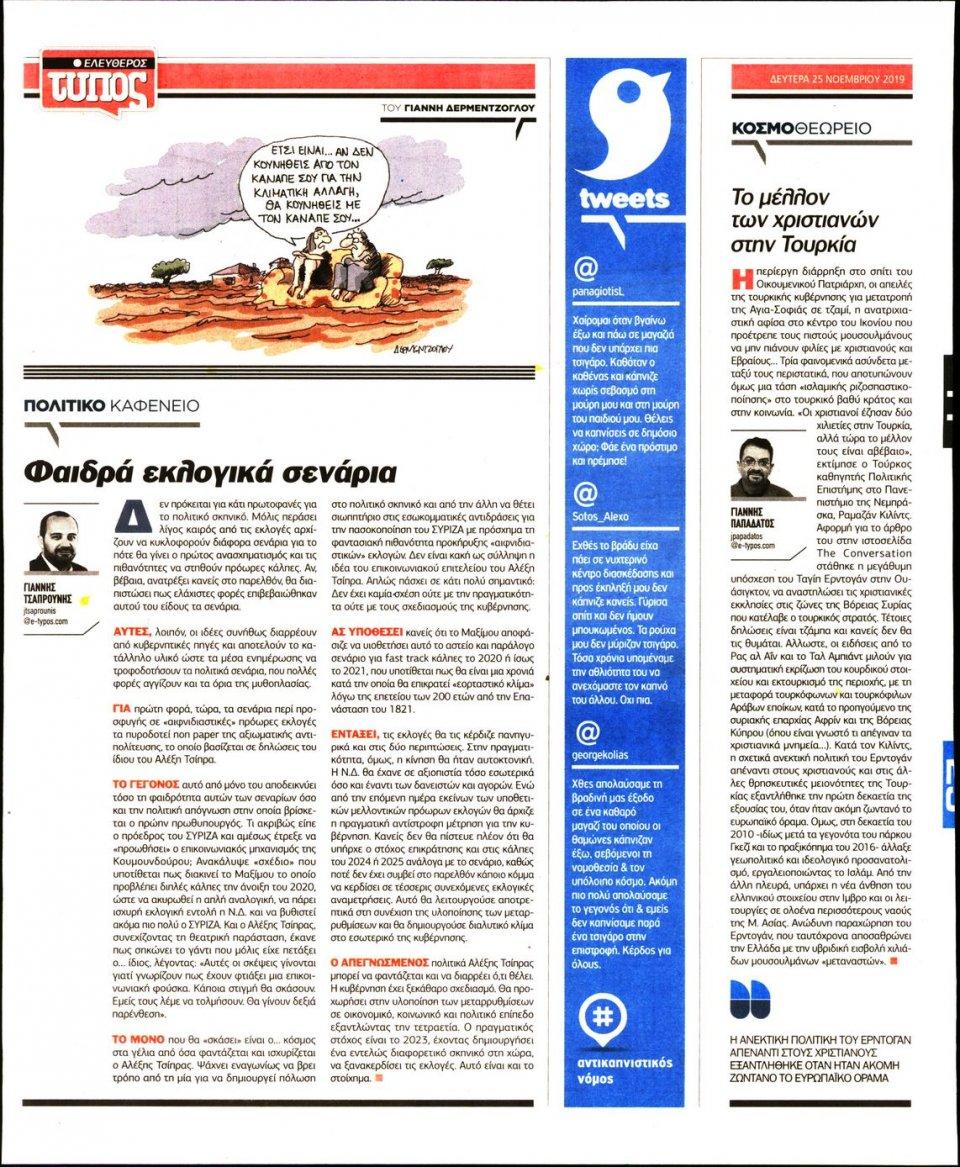 Οπισθόφυλλο Εφημερίδας - ΕΛΕΥΘΕΡΟΣ ΤΥΠΟΣ - 2019-11-25