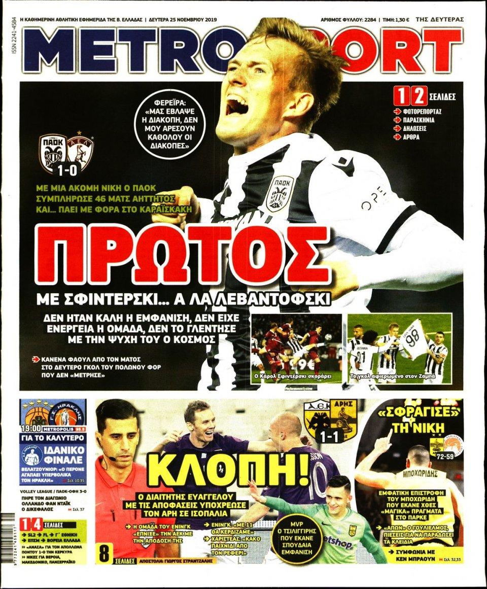 Πρωτοσέλιδο Εφημερίδας - METROSPORT - 2019-11-25