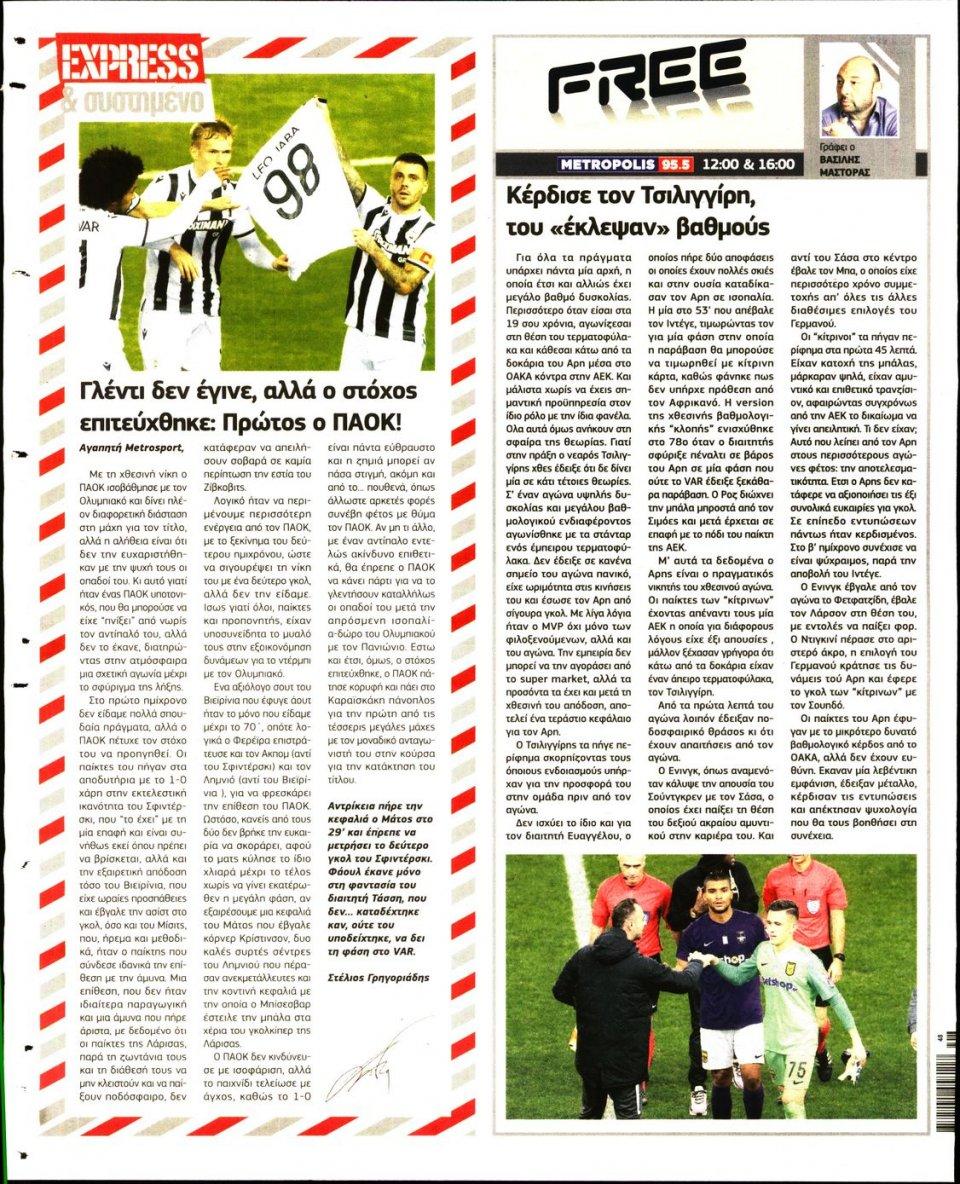 Οπισθόφυλλο Εφημερίδας - METROSPORT - 2019-11-25