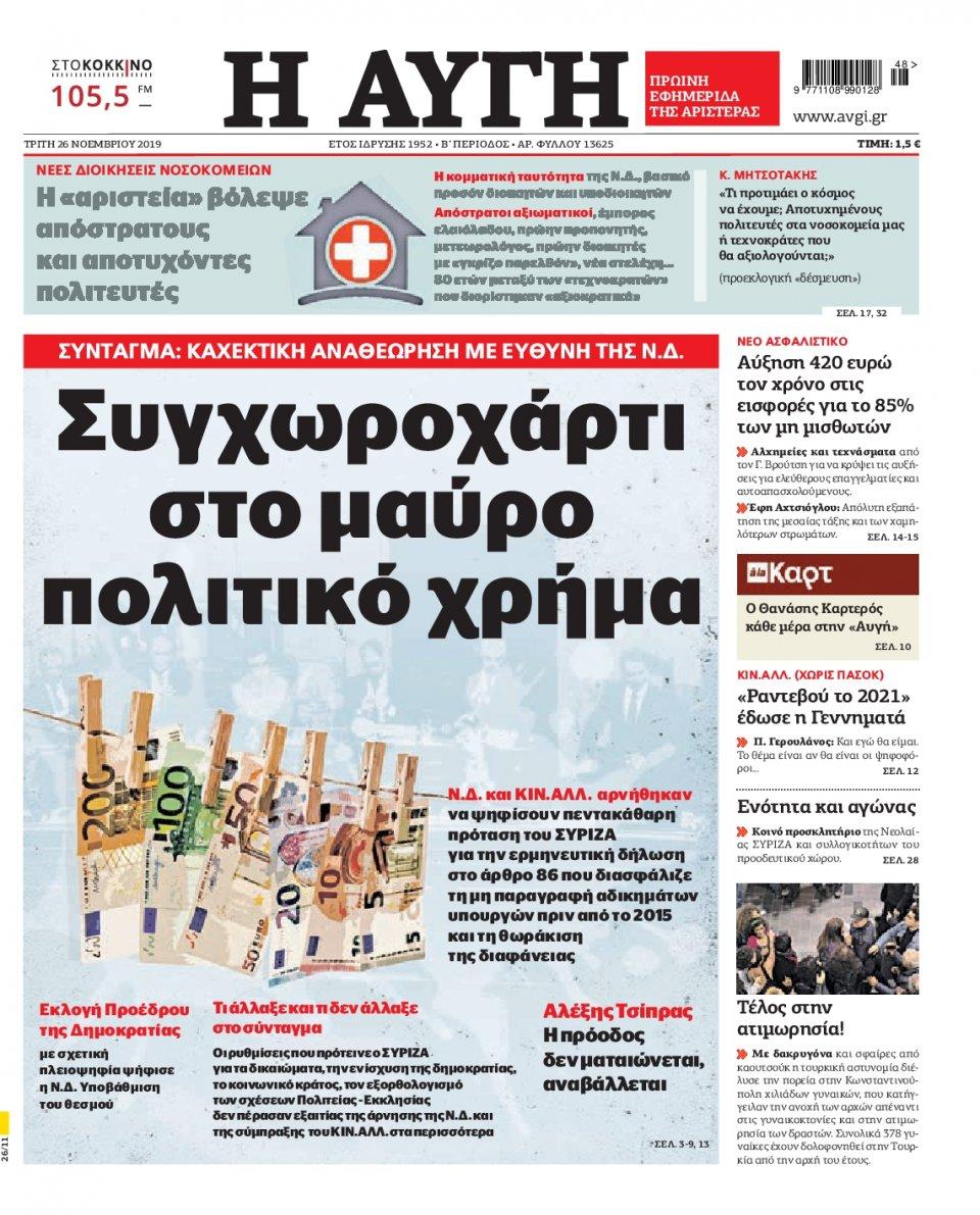 Πρωτοσέλιδο Εφημερίδας - ΑΥΓΗ - 2019-11-26
