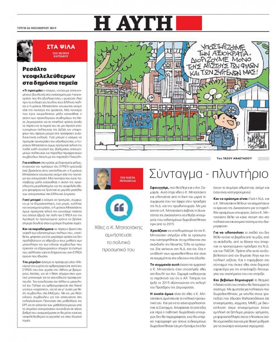 Οπισθόφυλλο Εφημερίδας - ΑΥΓΗ - 2019-11-26