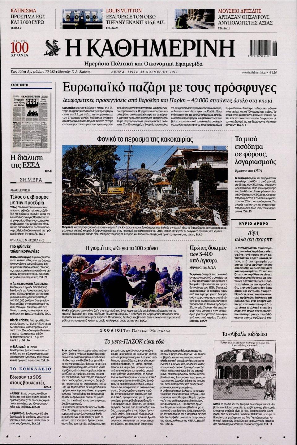 Πρωτοσέλιδο Εφημερίδας - ΚΑΘΗΜΕΡΙΝΗ - 2019-11-26