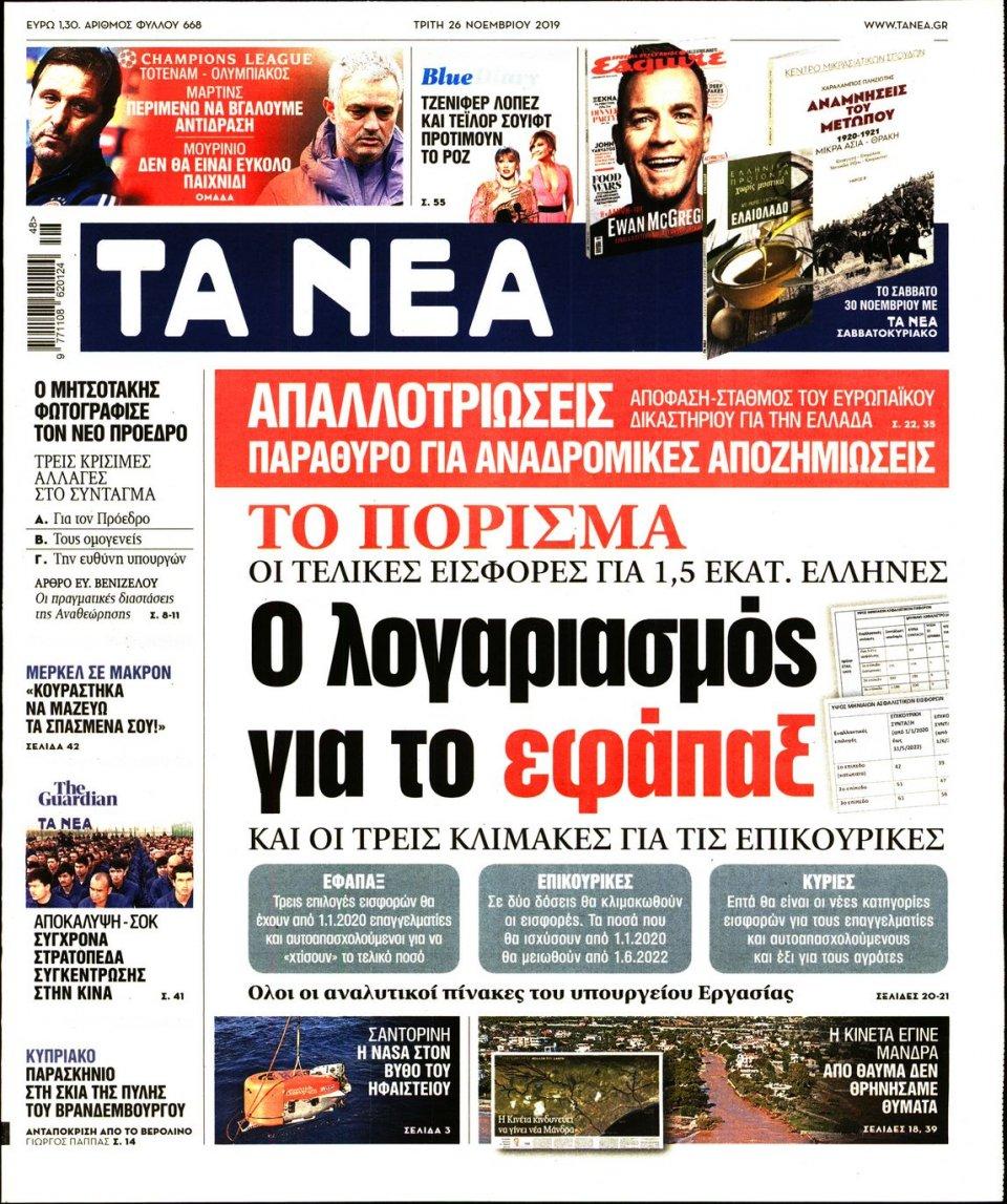 Πρωτοσέλιδο Εφημερίδας - ΤΑ ΝΕΑ - 2019-11-26