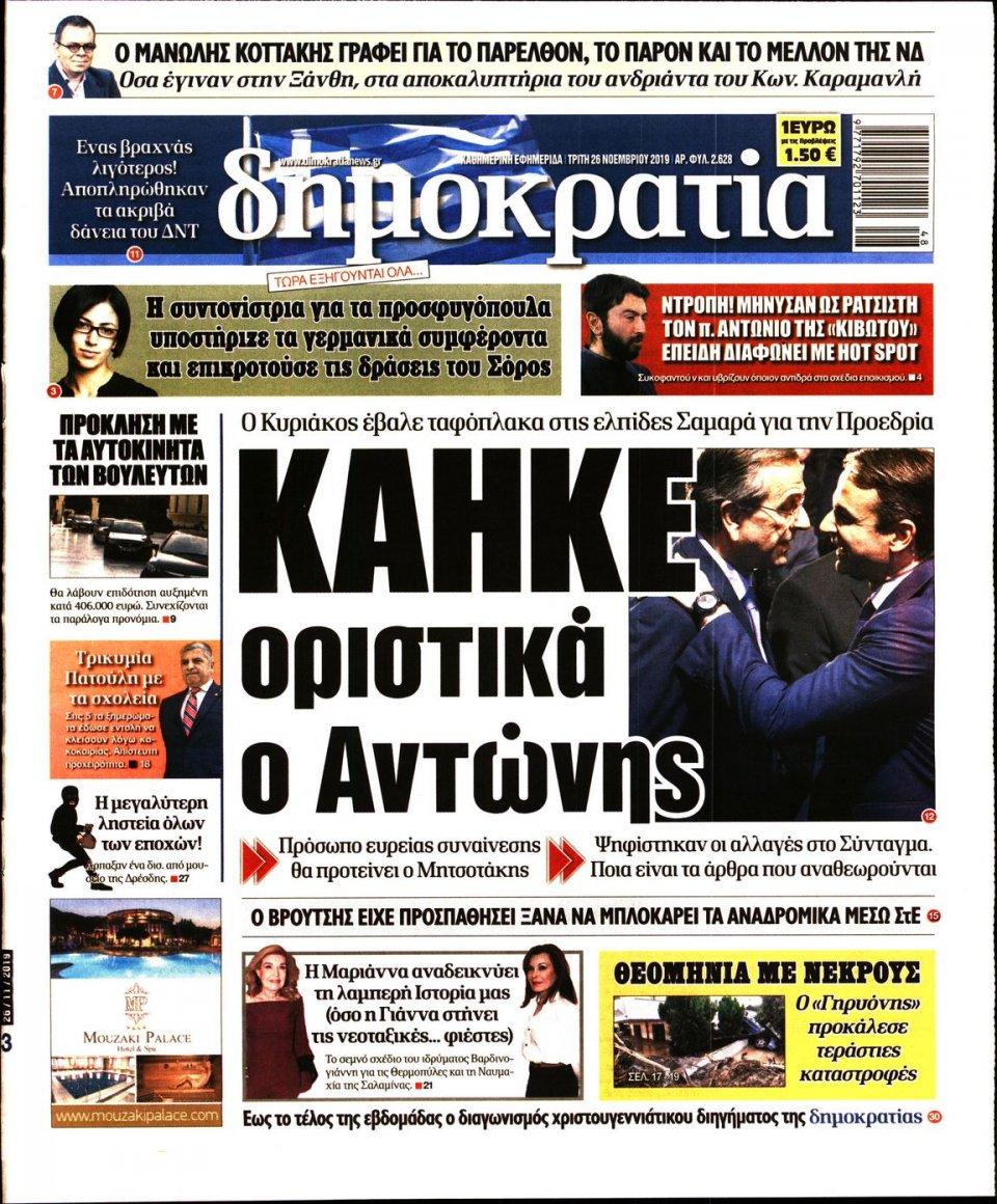 Πρωτοσέλιδο Εφημερίδας - ΔΗΜΟΚΡΑΤΙΑ - 2019-11-26