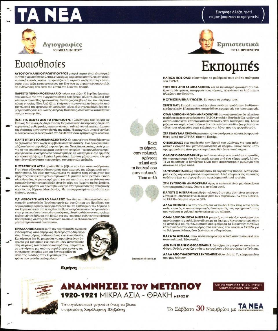Οπισθόφυλλο Εφημερίδας - ΤΑ ΝΕΑ - 2019-11-26