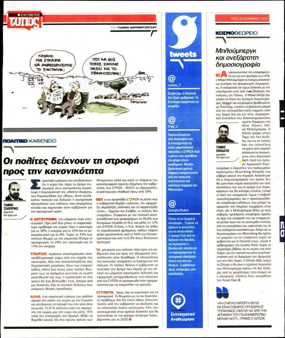 Οπισθόφυλλο Εφημερίδας - ΕΛΕΥΘΕΡΟΣ ΤΥΠΟΣ - 2019-11-26