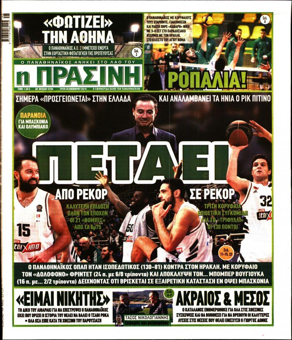 Πρωτοσέλιδο Εφημερίδας - ΠΡΑΣΙΝΗ - 2019-11-26