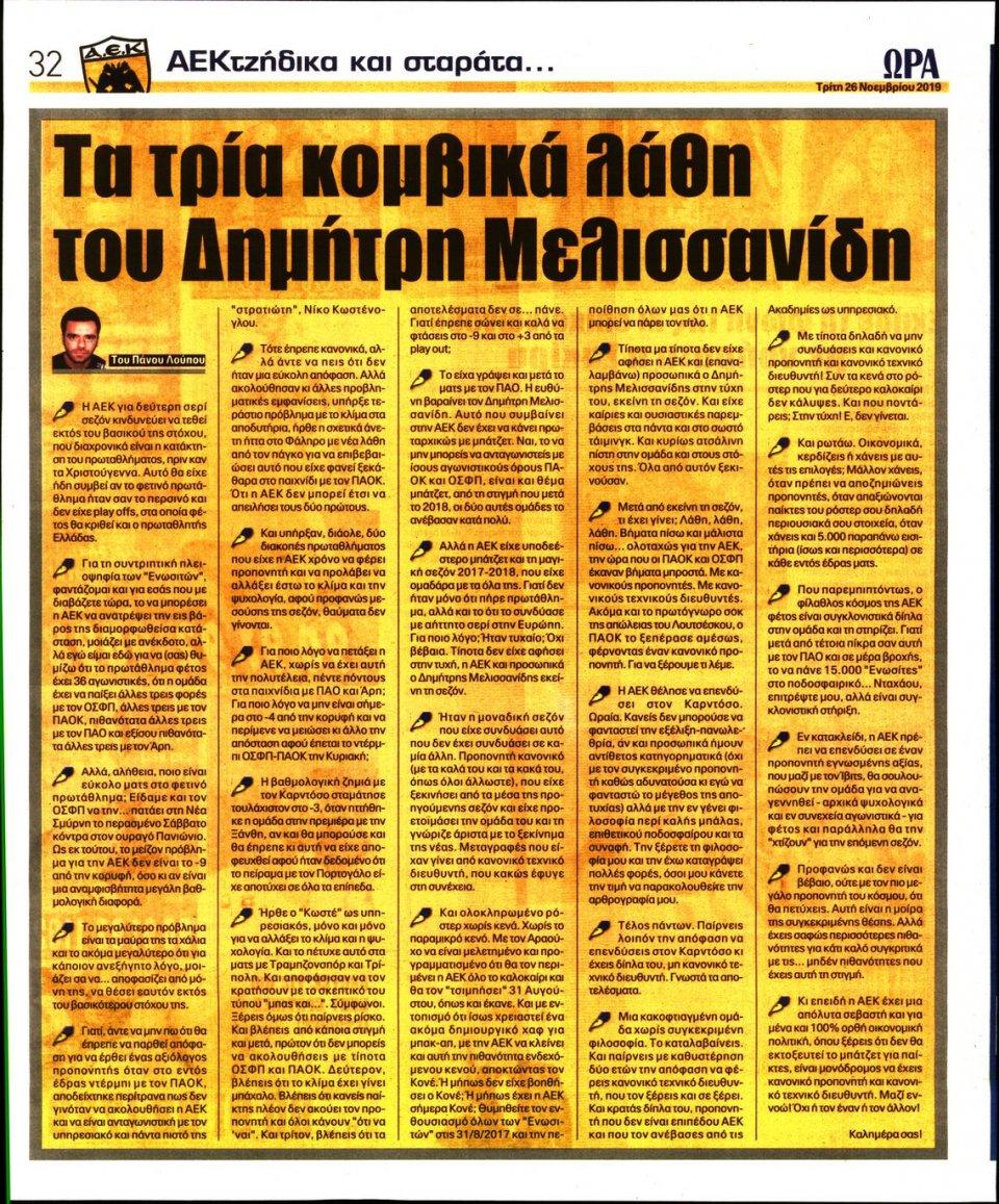 Οπισθόφυλλο Εφημερίδας - ΩΡΑ ΤΩΝ ΣΠΟΡ - 2019-11-26