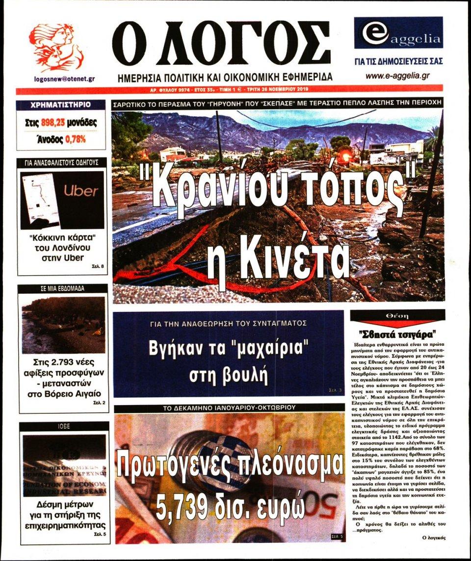 Πρωτοσέλιδο Εφημερίδας - Ο ΛΟΓΟΣ - 2019-11-26