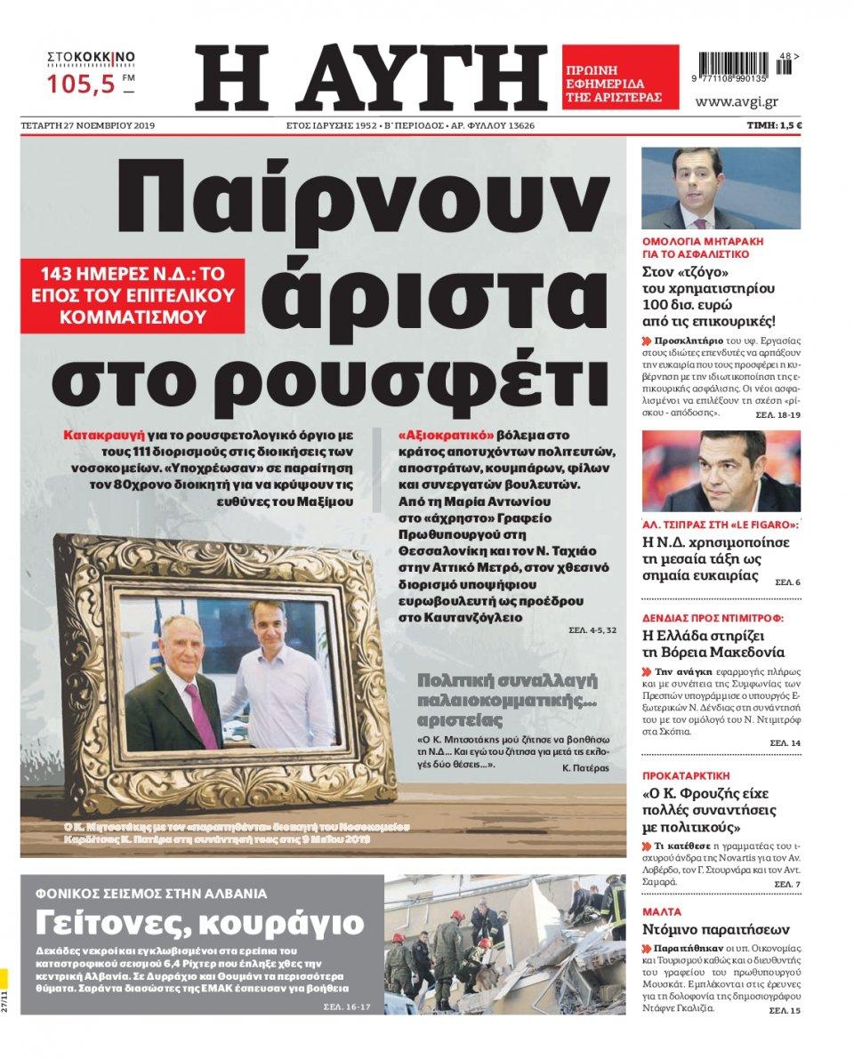 Πρωτοσέλιδο Εφημερίδας - ΑΥΓΗ - 2019-11-27