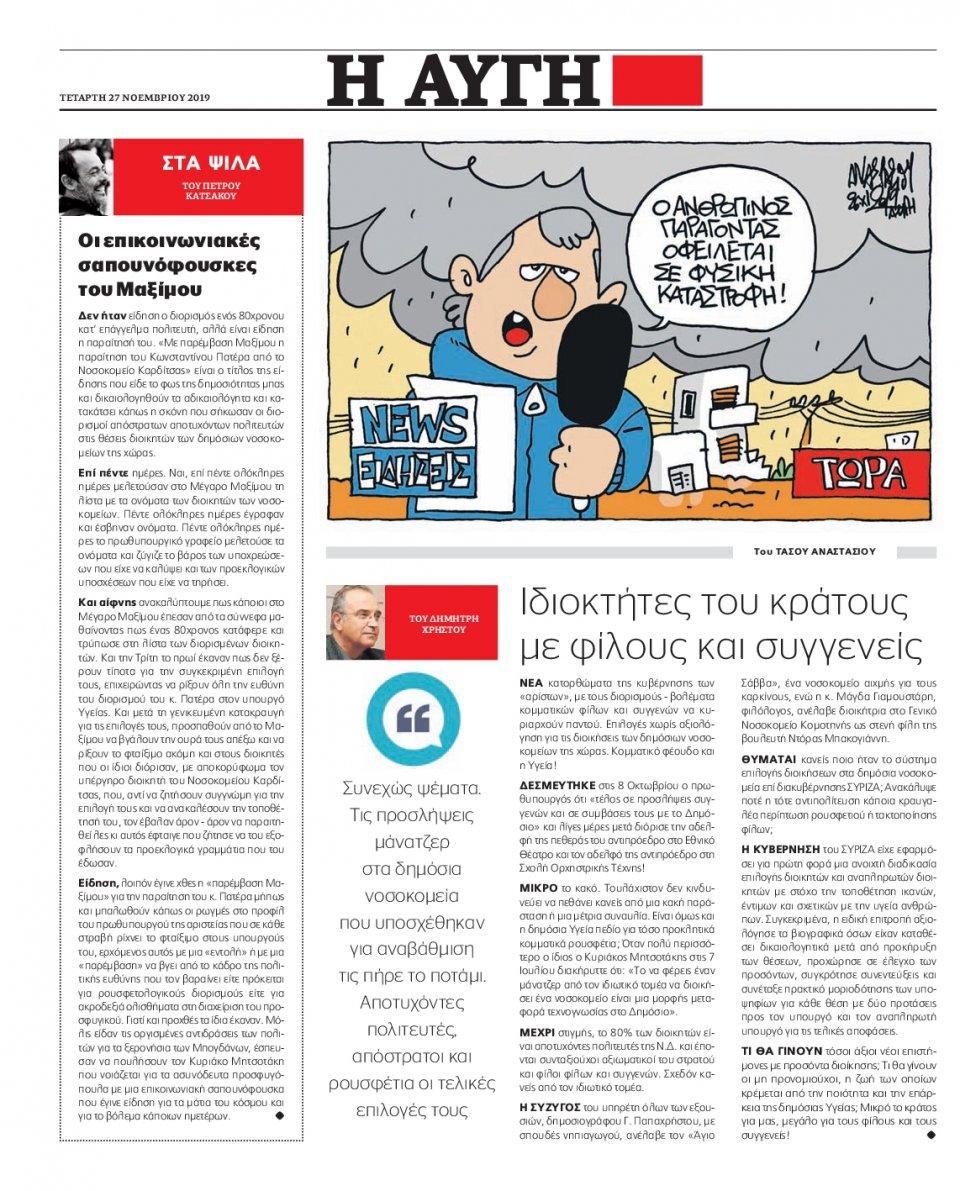 Οπισθόφυλλο Εφημερίδας - ΑΥΓΗ - 2019-11-27