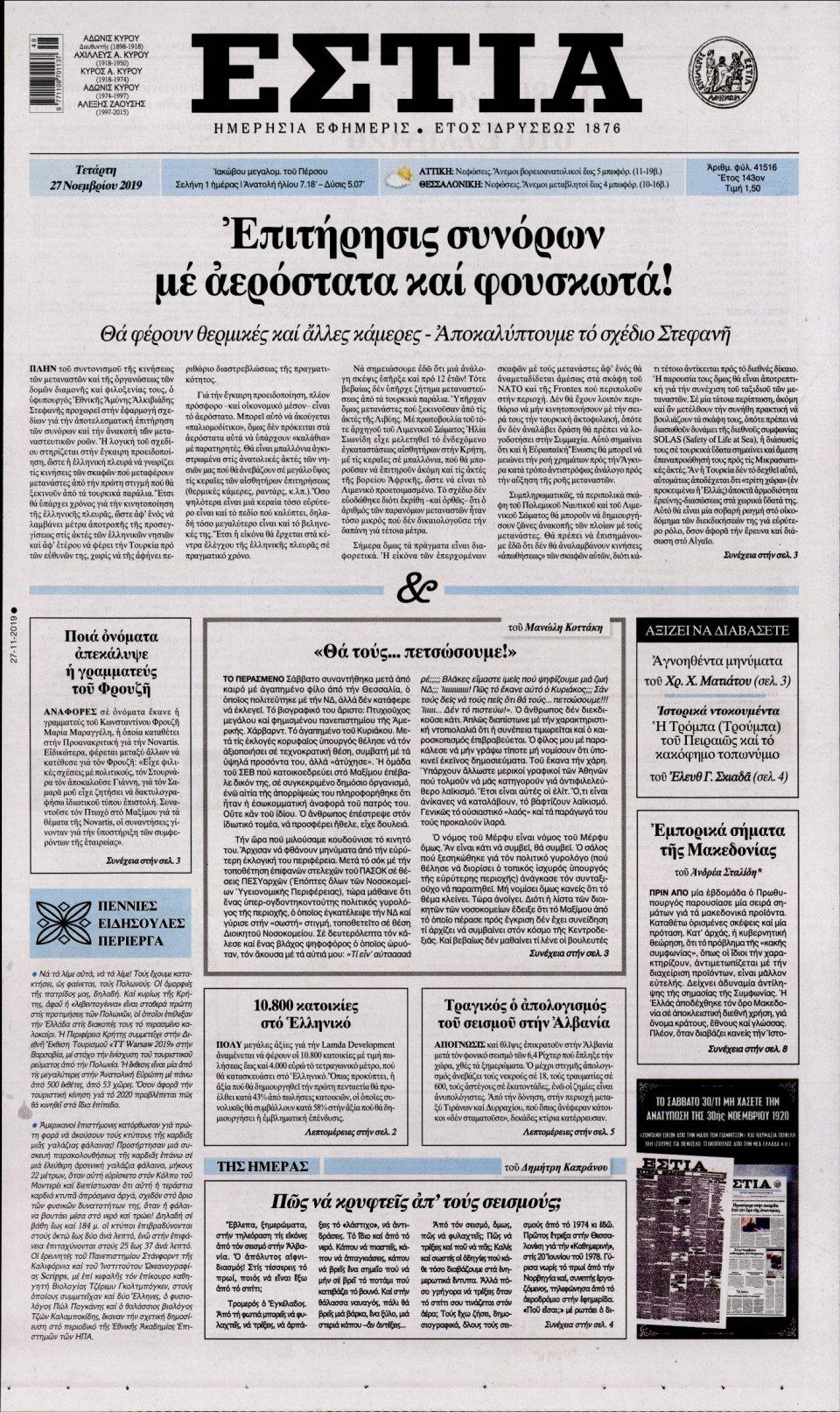 Πρωτοσέλιδο Εφημερίδας - ΕΣΤΙΑ - 2019-11-27