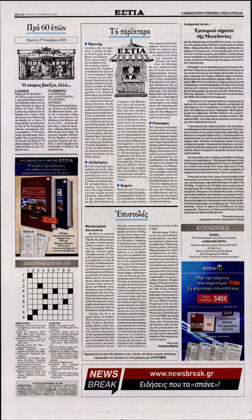 Οπισθόφυλλο Εφημερίδας - ΕΣΤΙΑ - 2019-11-27