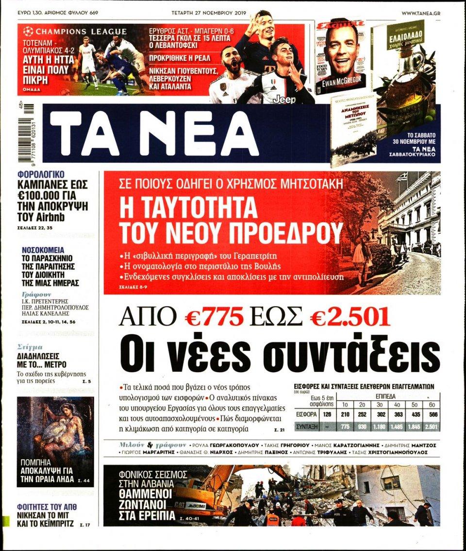 Πρωτοσέλιδο Εφημερίδας - ΤΑ ΝΕΑ - 2019-11-27