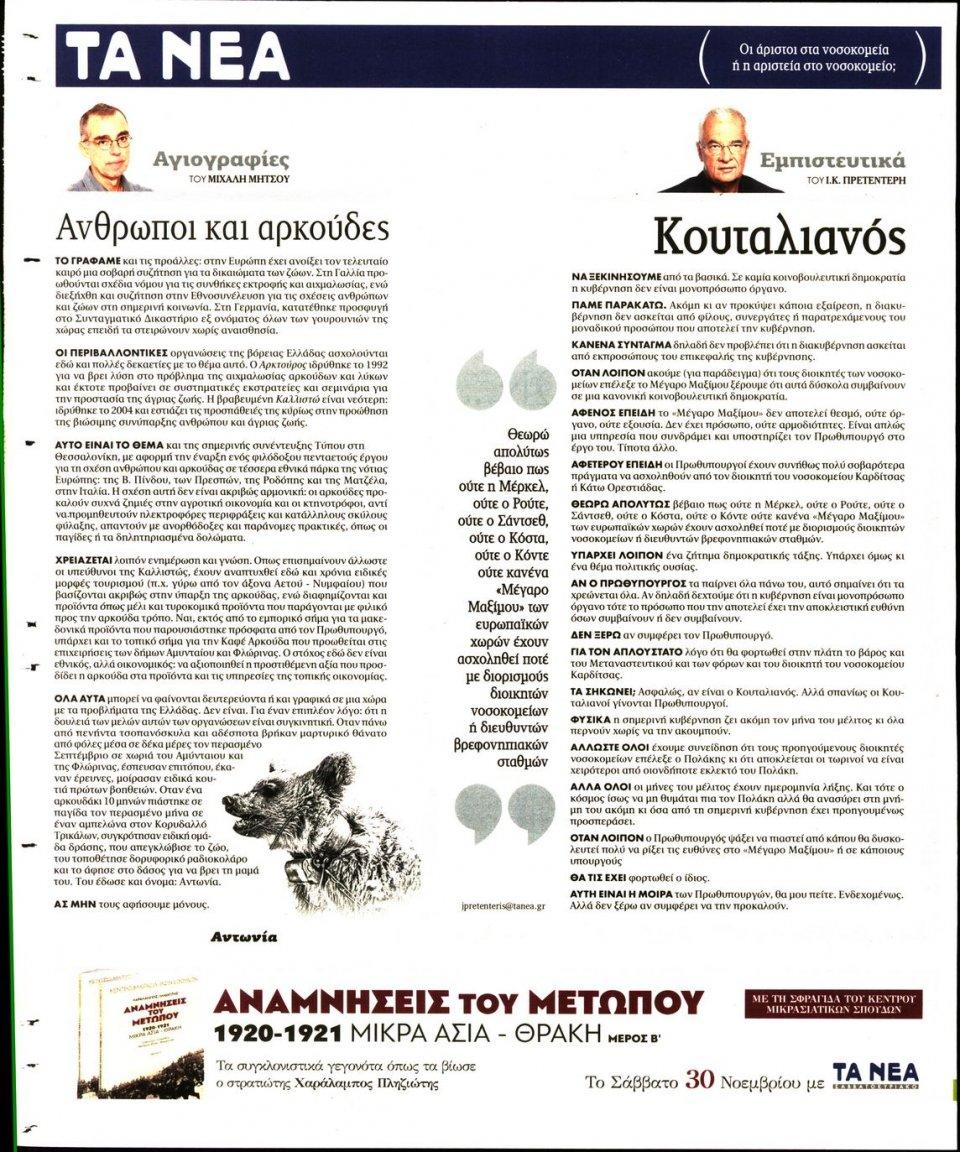 Οπισθόφυλλο Εφημερίδας - ΤΑ ΝΕΑ - 2019-11-27