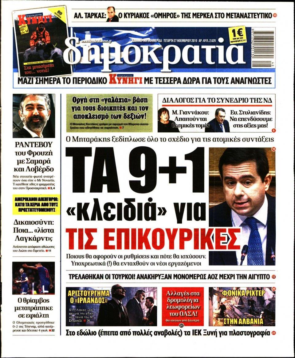 Πρωτοσέλιδο Εφημερίδας - ΔΗΜΟΚΡΑΤΙΑ - 2019-11-27